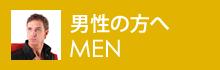 男性の方へ