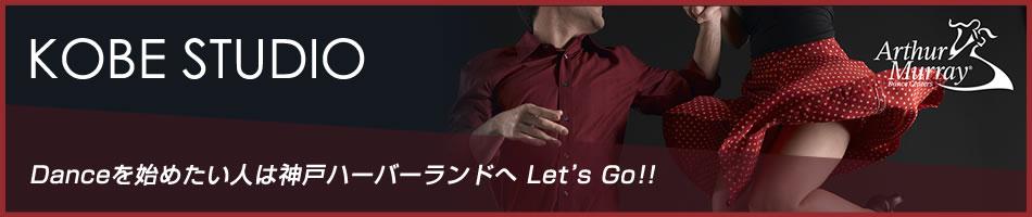 Danceを始めたい人は神戸ハーバーランドへLet's Go!!